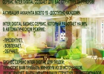 Inter-Digital Эффективный Бизнес Cервис