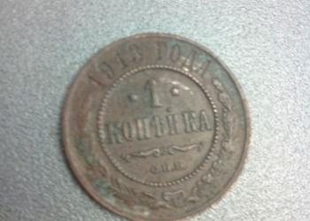 1 копейка 1913 год СПБ Николай II