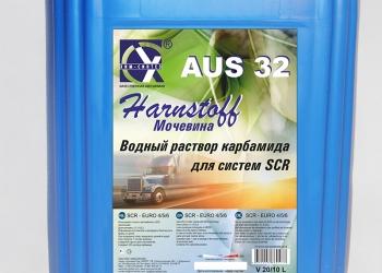 AUS 32 Водный раствор карбамида для систем SCR. HARNSTOFF (МОЧЕВИНА)