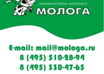 """Заменитель обезжиренного молока ЗОМ """"МОЛОГА-1"""""""