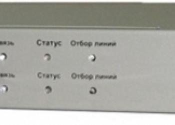 Оборудование для записи телефонных переговоров и оповещения
