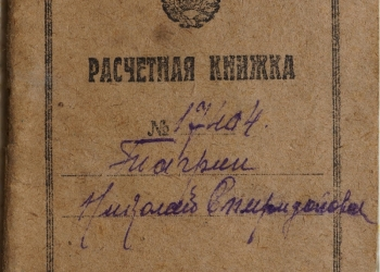 Расчетная книжка композитора Н. Тагрина. СССР, Москва-Ленинград, 1931 год