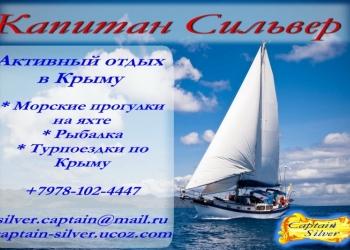 Морские прогулки на яхте, дайвинг, рыбалка. Евпатория. Крым.