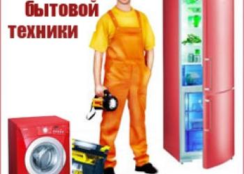 Ремонт бытовой техники в томске