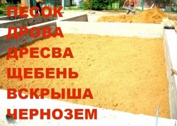 Песок дресва щебень скала земля вскрыша дрова
