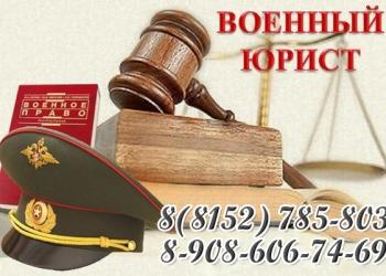 Военный юрист в Мурманске