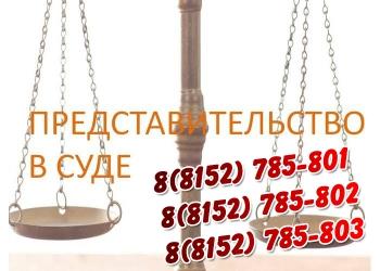 Представительство интересов в Судах г. Мурманска, ЗАТО и области