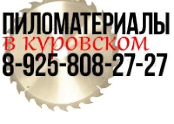 Пиломатериалы в Куровском