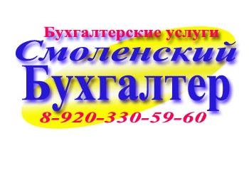 Вакансии бухгалтера смоленск бухгалтер веду ооо