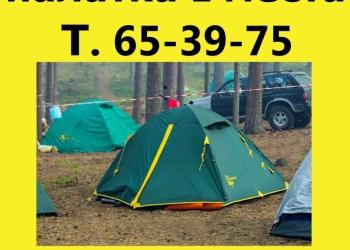 прокат, аренда палатки 2 места, туристическая палатка Иркутск, Ангарск, Шелехов