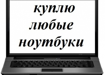 Приобрету ноутбуки в любом состоянии