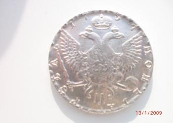 Монета 1757