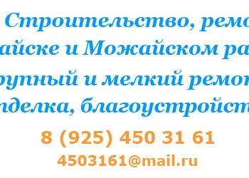 Строительство, ремонт в Можайске и Можайском районе