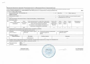 Продам участок 14 соток в Серпуховском р-не
