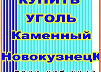 Продаем уголь марки Д, Т, СС, 2Б, 3Бр отгружаем по России.