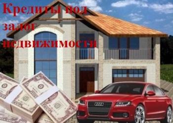 Займы под залог земельного участка в Москве и МО.