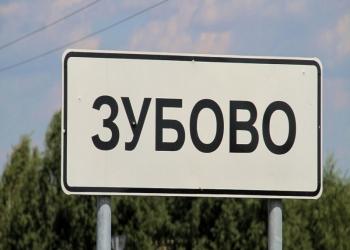 """Участки в коттеджном посёлке """"Зубовский парк"""""""