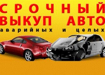 Выкуп авто за час Все модели  Проблемные Рассмотрю любой вариант Дорого