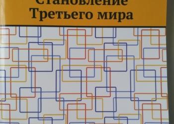 """Фантастический роман """"Становление Третьего Мира"""""""