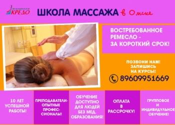 Школа   оздоровительного массажа в Омске