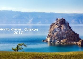 Места Силы. Ольхон. 2017