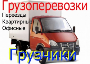 Пушкино.Грузоперевозки перевозка грузов мебели пианино.