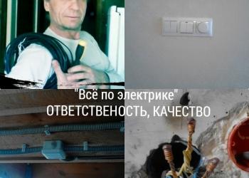 """Всё по электрике"""