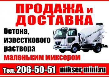 Бетон. Раствор известковый. Доставка мини миксером в Екатеринбурге