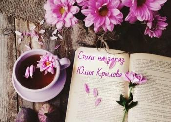 Любые стихотворения и тексты на заказ