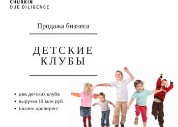 Продается проверенный бизнес! Детские клубы!