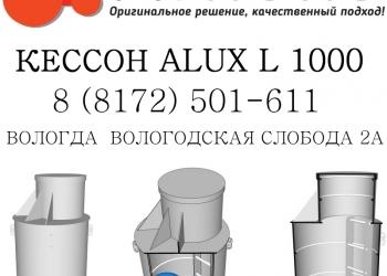 Кессоны Алюкс L 1000