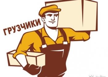 Эконом-Грузчики,без поэтажки,оплата за час