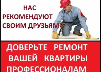 Качественный ремонт квартир в Брянске. Помощь в закупке стройматериала.