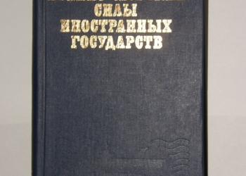 Книги по истории флота.