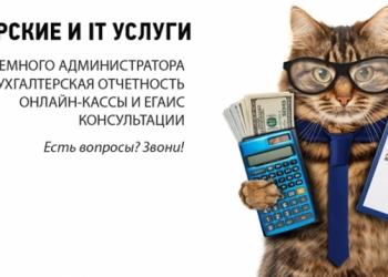 Бухгалтерские услуги, сдача отчетности, регистрация ООО и ИП