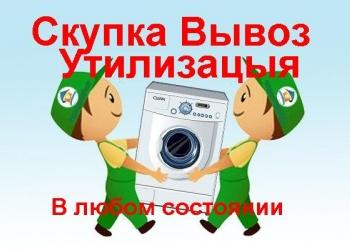 Куплю стиральные машины автомат в любом состоянии рабочие или на запчасти