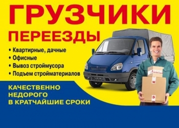Переезд Краснодар - Москва. Газель мебельный фургон. Грузчики