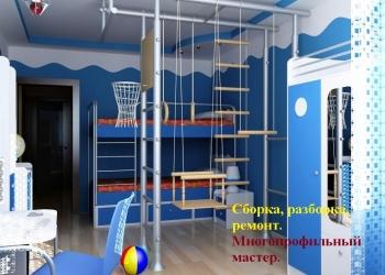 Детская мебель, комнаты. Сборка, установка, ремонт.