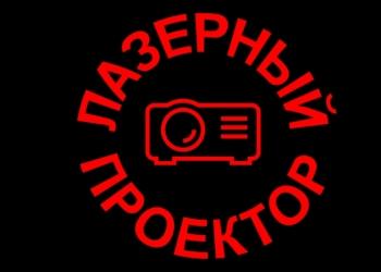 Лазерный гобо проектор логотипа для наружной рекламы