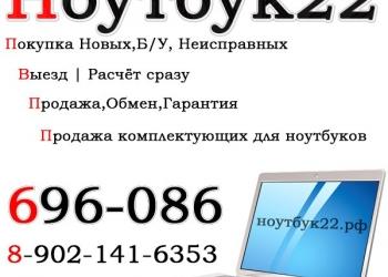 СКУПКА НОУТБУКОВ Барнаул Б/У и Неисправных