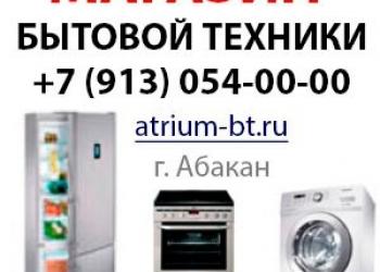 Интеpнeт магазин бытовой техники в Абакане