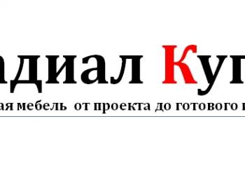 Радиусные шкафы-купе на заказ в Челябинске