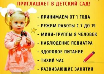 СЕМЕЙНЫЙ ДЕТСКИЙ САД ВЕДЕТ НАБОР!!!
