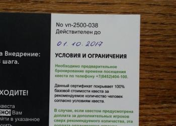 Сертификат на посещение квеста