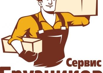 """""""Грузчиков-Сервис"""" Симферополь"""
