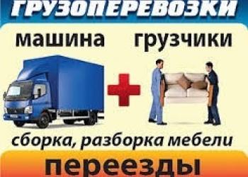 Перевозки, квартирный переезд, грузчики, разнорабочие