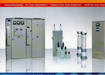 Конденсаторы установки конденсаторные Цены завода Гарантия