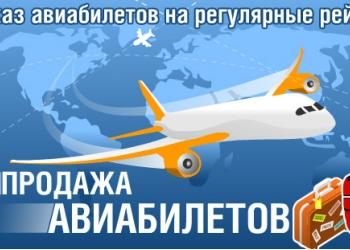 Выгодные цены на авиабилеты - бесплатный поиск