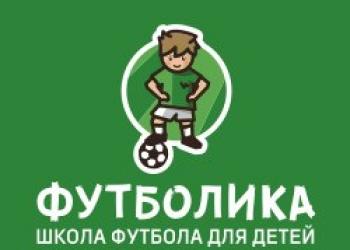 Футболика - Школа футбола для детей