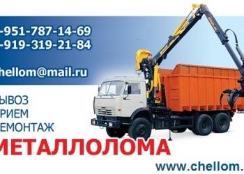 Прием стружки, металлолома в Челябинске, прием металла, вывоз металлолома.